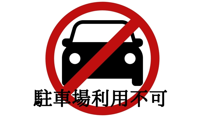 【駐車場利用不可】公共交通機関利用のご来館で5%オフ!ノーマイカープラン1泊2食付