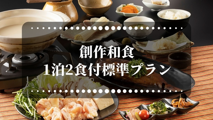 【今だからお得!】特別割引 創作和食1泊2食付プラン