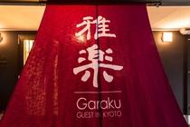 Guest Inn Kyoto Graku