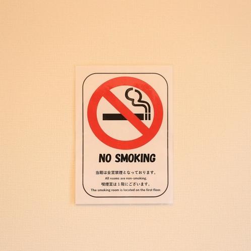 施設内全館禁煙となっております。1階に喫煙所がございます。