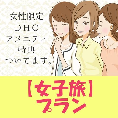 女子旅プラン:女子限定!こちらのプランにはDHCスキンケアセットの特典付