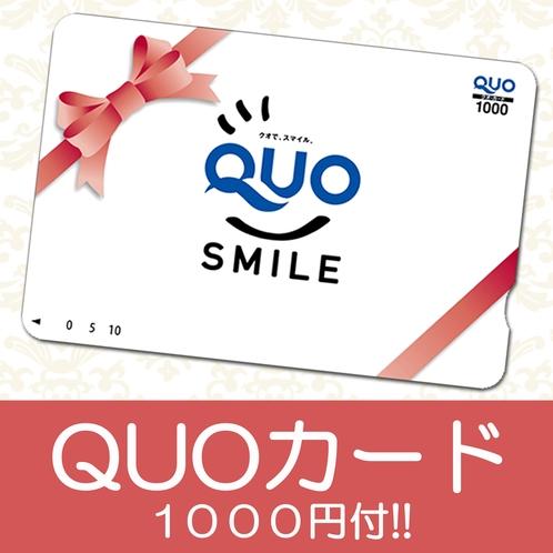 クオカード1000円分付プラン!出張には特典付がお得です!