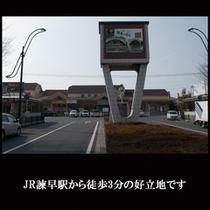 JR諫早駅より徒歩3分