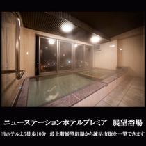 系列ホテル ニューステーションホテルプレミア展望浴場