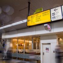 JR久喜駅に到着されましたら「西口」を出てください