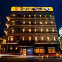 スーパーホテル埼玉・久喜 天然温泉「提燈の湯」外観