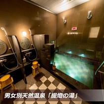 2017年11月1日OPEN* 天然温泉「提燈の湯」※当館はお時間気にせずご入浴可能!