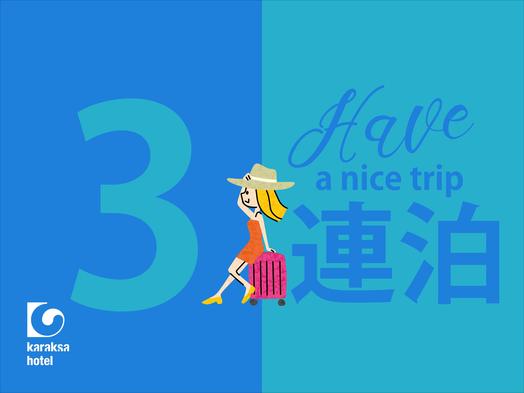 【エンジョイ大阪】【テレワーク応援!】軽朝食付き3連泊プラン〜無料ドリンクコーナー・無料Wi-Fi〜