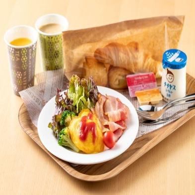 【秋冬旅セール】軽朝食付きプラン