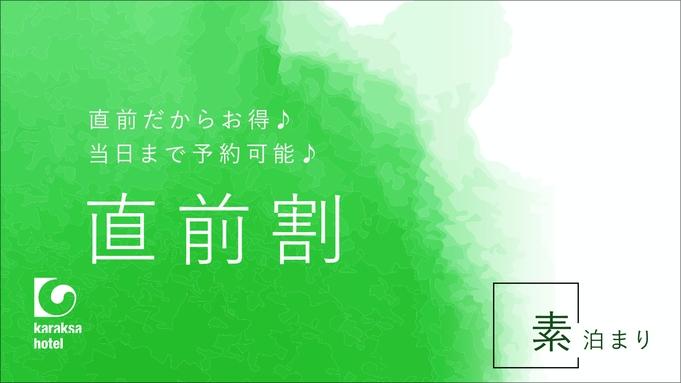 【直前割☆お部屋タイプお任せ】19平米以上確約!バス・トイレ別◇豊富なバスアメニティ素泊まり)