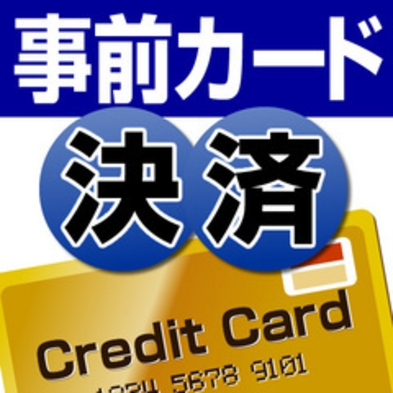 【事前カード決済限定】朝食付得別プラン