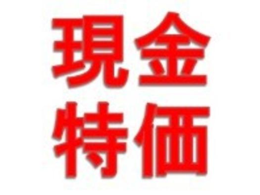 現金特価/【朝食付】現金支払い限定得別プラン