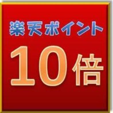 【ポイント10倍】★シングルルーム(素泊り)★【楽天限定】