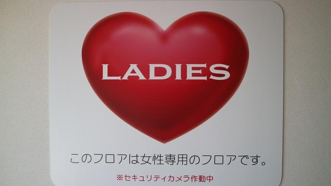 【女性限定】素泊り☆レディースプラン・レディースフロアー使用・禁煙