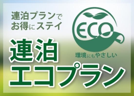【朝食付】【2泊以上〜4泊まで】エコプラン清掃なし・ミネラルウォーター付