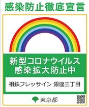 東京都認定感染防止徹底宣言