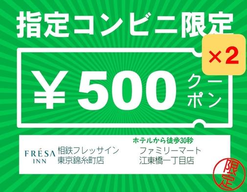 ホテル最寄りのファミマで使える!「1000円分」指定コンビニクーポン付きプラン(食事なし)