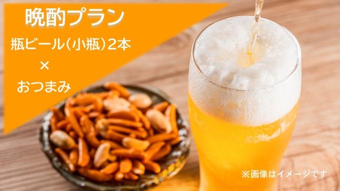 ★ビールとおつまみでリラックスタイム♪★晩酌セット付プラン(食事なし)