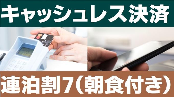 【キャッシュレス決済★現金不可】7連泊割 -STAY 7-(朝食つき)