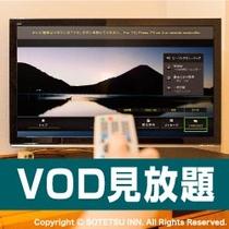 VOD<ホームシアター>見放題