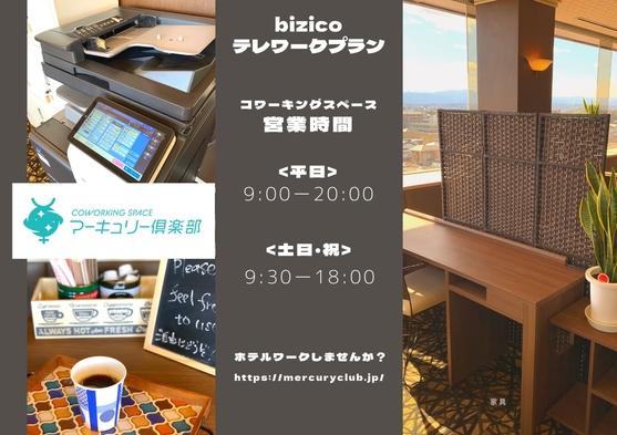 Bizico(ビジネスコテージ)テレワーク等のビジネス特化プラン