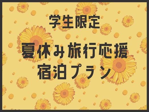 【夏タビ】夏休みといえば旅行だね♪【学生限定×学生書提示必要】
