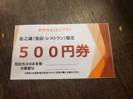 松之湯内で使える2,000円券付プラン