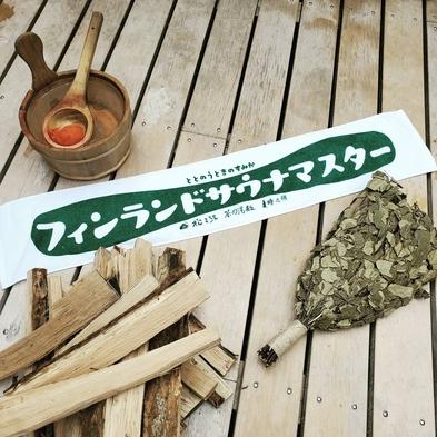 サウナー必見★「オリジナルマフラータオル」付きプラン