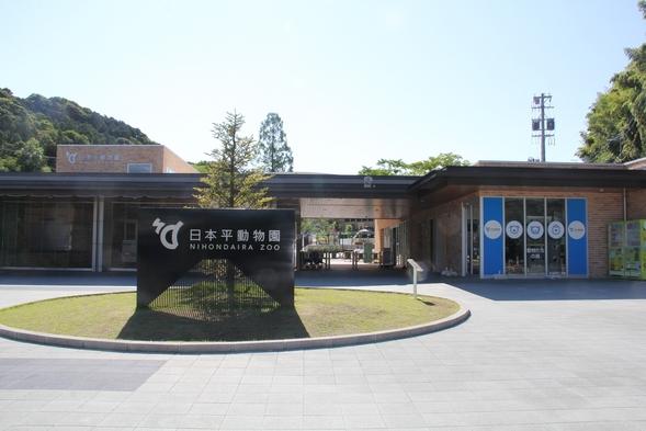静岡癒し旅【かわいい動物達に会いに行こう!】日本平動物園入園チケット付きお得宿泊プラン