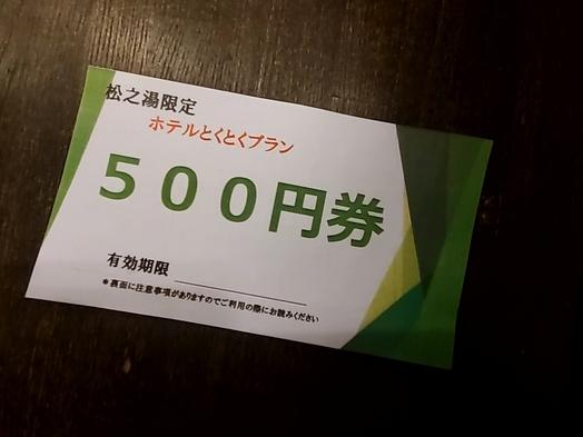 松之湯内で使える1,000円券付プラン