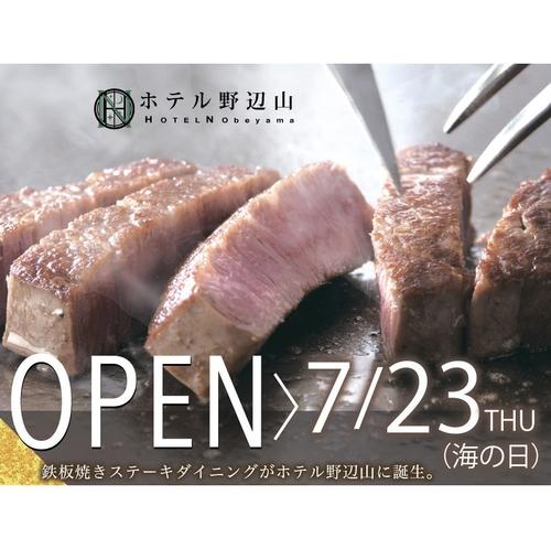 7/23 鉄板ステーキダイニング誕生!