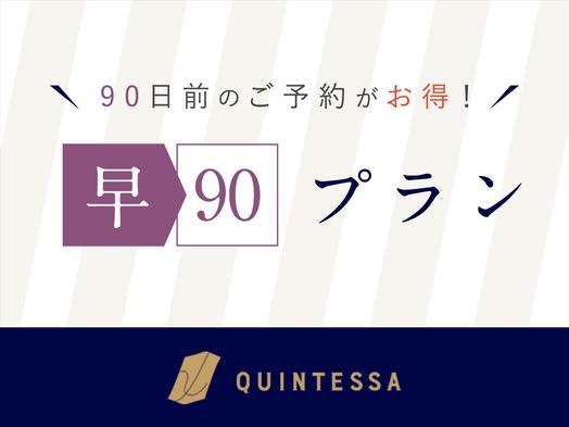 【さき楽】90日前までのご予約のお客様におすすめ! / 素泊まり