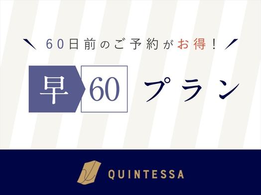 【さき楽】60日前までのご予約のお客様におすすめ! / 朝食付