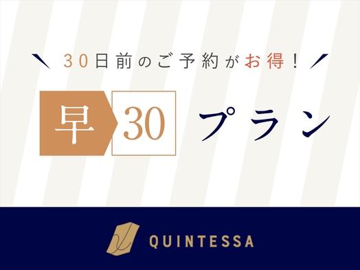 【ポイント10倍】 30日前までのご予約のお客様におすすめ! / 朝食付き