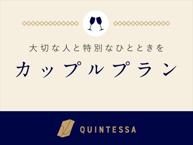【カップルプラン】カップルにオススメ!大阪旅行に最適!