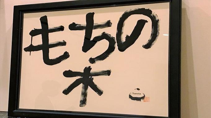 ★【象さんが待ってるよ♪】人気!市原ぞうの国チケット付き〜販売数限定プラン〜