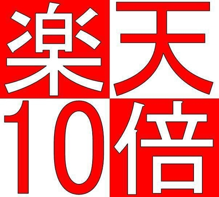 【楽天限定】ポイント10倍レイトチェックアウト12時プラン 《朝食付》