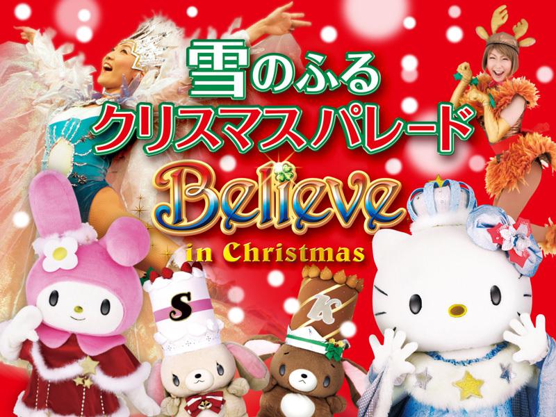サンリオピューロランド クリスマスのイメージ