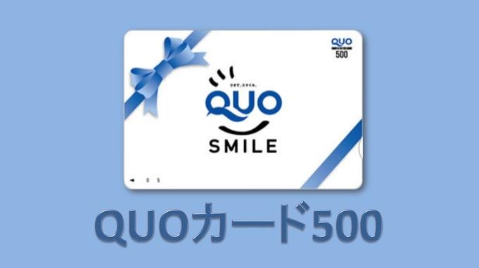 ビジネス応援QUOカード500円<和洋ビュッフェ朝食付き>