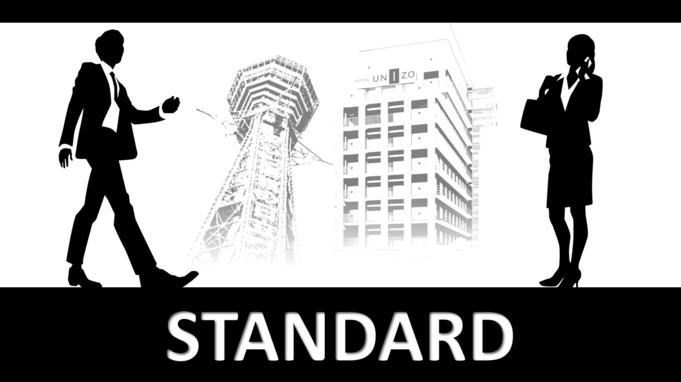 【秋冬旅セール】スタンダード<朝食なし>