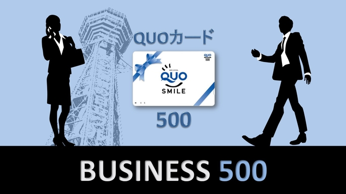 ビジネス応援QUOカード500円<朝食なし>