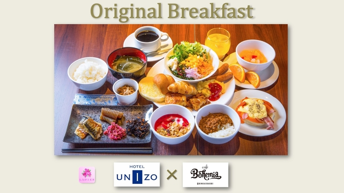 【秋冬旅セール】レディース スタンダート<和洋ビュッフェ朝食付き>