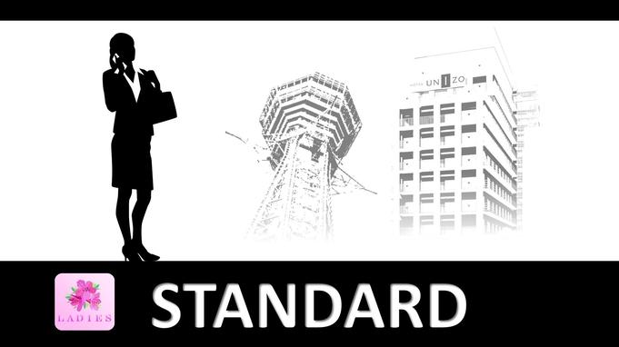 【秋冬旅セール】レディース スタンダード<朝食なし>