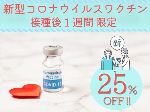 新型コロナウイルスワクチン接種後1週間以内の方限定!ご宿泊料金25%OFF☆特別応援プラン【素泊り】