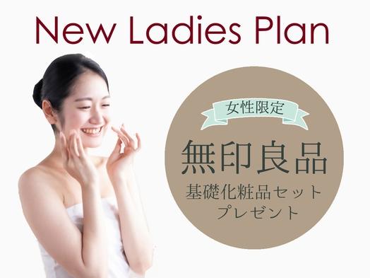 【女性限定】レディースプラン☆再リニューアル!「無印良品」基礎化粧品セットをプレゼント♪【素泊り】