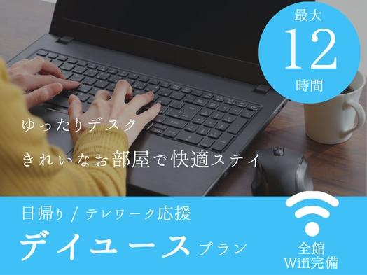【12:00〜18:00】デイユースプラン☆テレワークにも!用途は自由自在です【Wi-Fi完備】