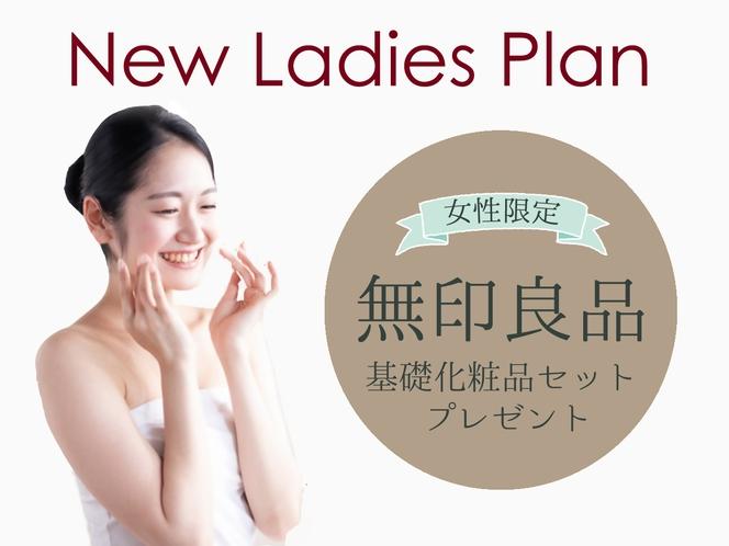 レディースプラン再リニューアル!「無印良品」基礎化粧品セットプレゼント☆