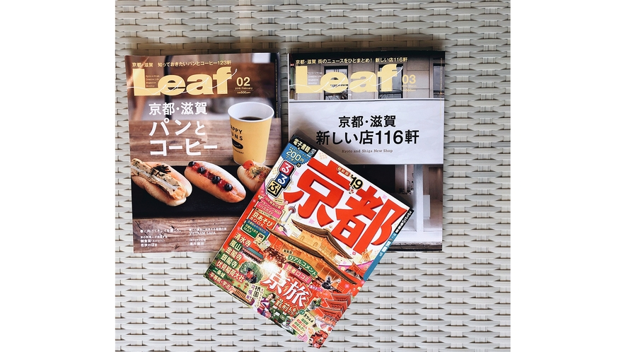 1階ロビーにはグルメ雑誌や旅行雑誌等ご用意しております。旅の情報収集にご覧くださいませ。