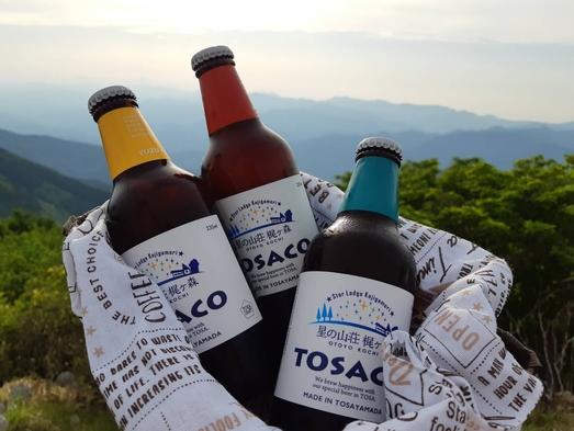 ☆男性限定☆ made in 高知のクラフトビール付!山荘ほろ酔いプラン♪