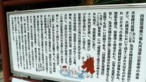 *【看板】安楽寺の由来が記載されております